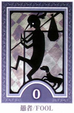 Persona 3 fool card